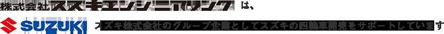 株式会社スズキエンジニアリングは、スズキ株式会社のグループ企業としてスズキの四輪車開発をサポートしています